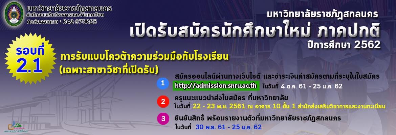 เปิดรับสมัครนักศึกษาใหม่ ภาคปกติ ปีการศึกษา 2562