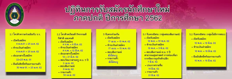ปธิทินการรับสมัครนักศึกษาใหม่ ภาคปกติ ปีการศึกษา 2562